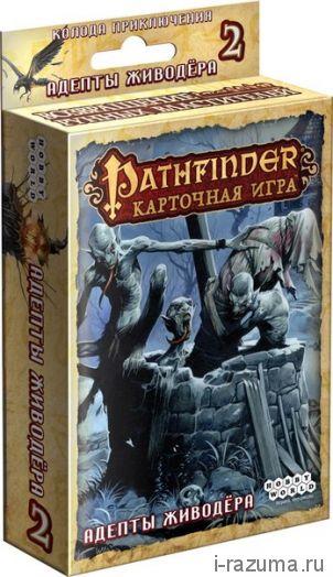 Pathfinder Адепты живодёра (Дополнение)