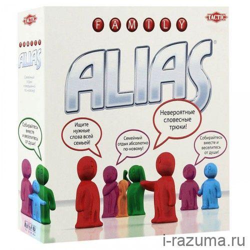 Скажи иначе Alias Для всей семьи